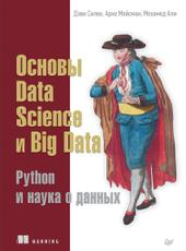 Дэви Силен, Арно Мейсман, Мохамед Али Основы Data Science и Big Data. Python и наука о данных
